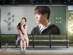 戚薇新剧发布站台板海报 细节设计藏玄机