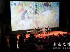 《米花之味》导演谈创作细节 赵雷将献唱推广曲