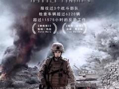 《战犬瑞克斯》预告曝光 讲述军犬催泪故事