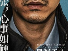专访演员袁文康:需要不同类型的角色来影响自己