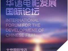 北京电影节来临 华语电影发展国际论坛将举行
