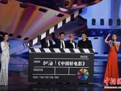 北京电影节开幕 国产电影票房榜前三导演首次同台