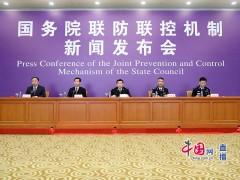 国务院联防联控机制就依法防控境外疫情输入最新情况举行发布会