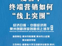 """福建泉州:""""云沙龙""""引导青年创客""""线上突围"""""""