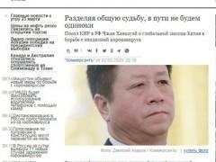 中国驻俄罗斯大使张汉晖:命运与共,大道不孤