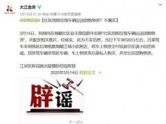 武汉江岸一社区用殡仪车运送团购物资?官方回应