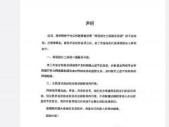 蒋雯丽方发声明否认美国国籍:唯一国籍系中国