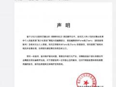 林小宅舞蹈抄袭 工作室回应:正与版权方积极联系