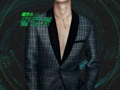 """张艺兴强势加盟《我是唱作人2》""""面纱""""揭晓全新挑战引期待"""