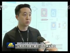 CCTV《新闻联播》报道猿辅导:为武汉提供5000多个就业岗位