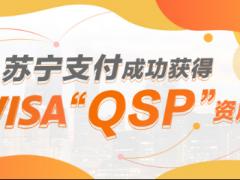 """官宣!苏宁支付获得VISA""""QSP""""资质"""